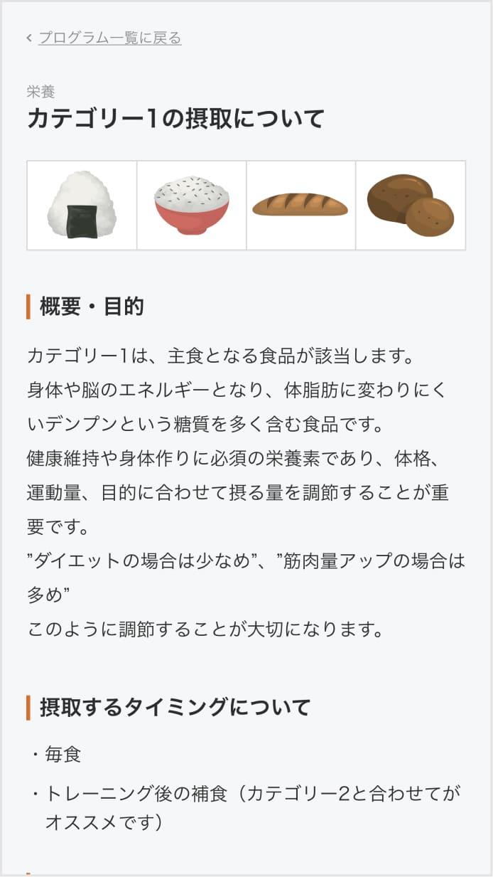 スマホ画面のキャプチャ画像:栄養プログラムのページ