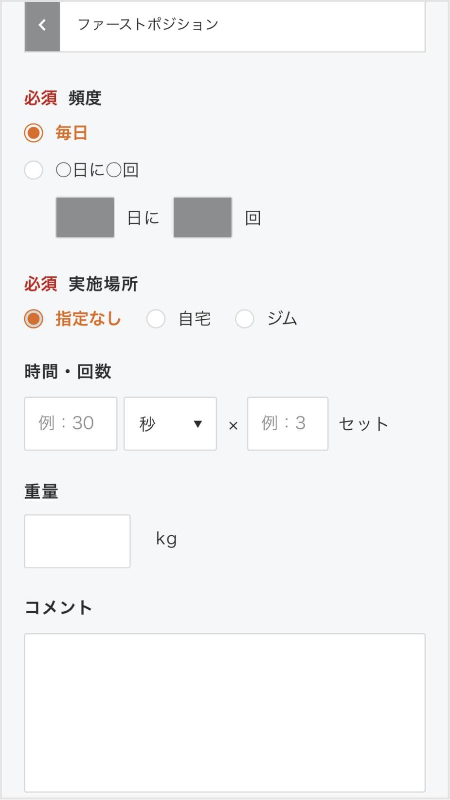 スマホ画面のキャプチャ画像:エクササイズプログラムのページ